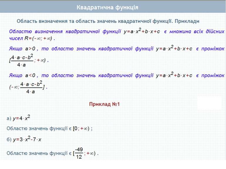 Серед наведених прикладів вкажіть ті функції, які є квадратичними. Для квадра...