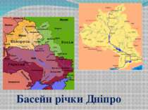 Басейн річки Дніпро