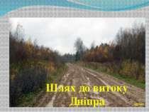 Шлях до витоку Дніпра