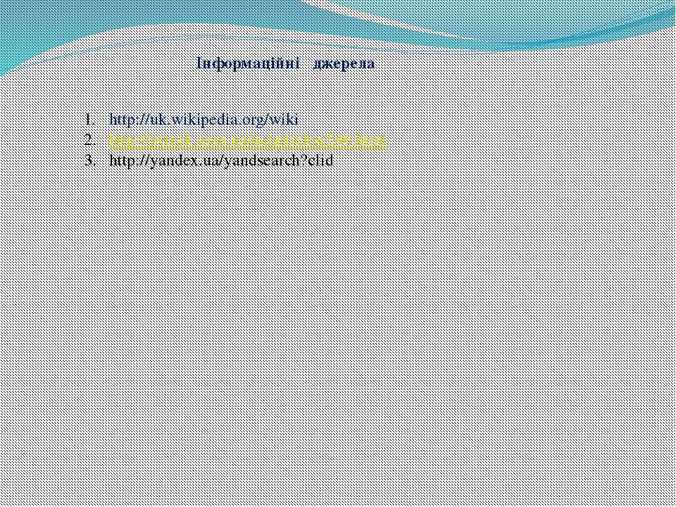 Інформаційні джерела http://uk.wikipedia.org/wiki http://petryk.com.ua/ua/art...