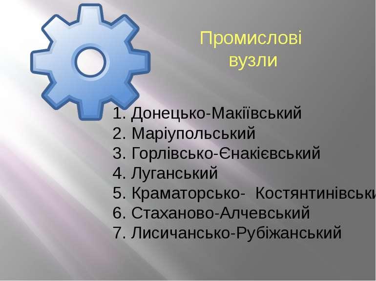 1. Донецько-Макіївський 2. Маріупольський 3. Горлівсько-Єнакієвський 4. Луган...