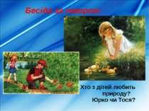 Бесіда за твором: Хто з дітей любить природу? Юрко чи Тося?