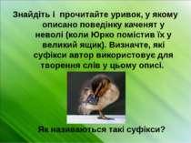 Знайдіть і прочитайте уривок, у якому описано поведінку каченят у неволі (кол...
