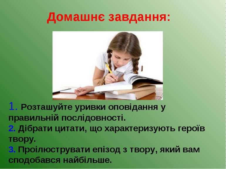 Домашнє завдання: 1. Розташуйте уривки оповідання у правильній послідовності....