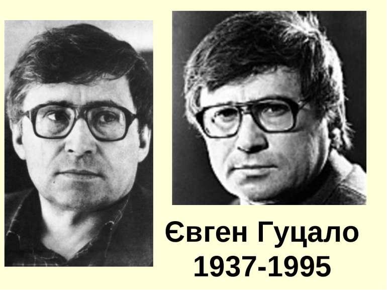 Євген Гуцало 1937-1995