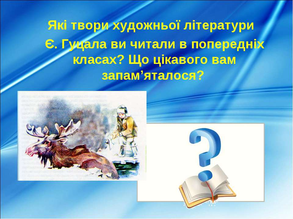 Які твори художньої літератури Є. Гуцала ви читали в попередніх класах? Що ці...