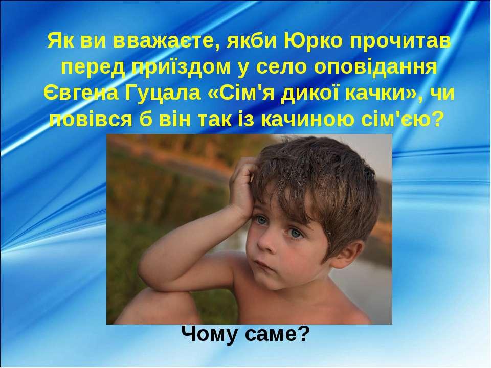 Як ви вважаєте, якби Юрко прочитав перед приїздом у село оповідання Євгена Гу...