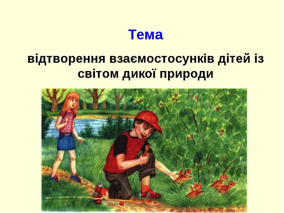відтворення взаємостосунків дітей із світом дикої природи Тема