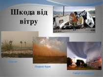 Розвіває шкідливі викиди із труб заводів і фабрик