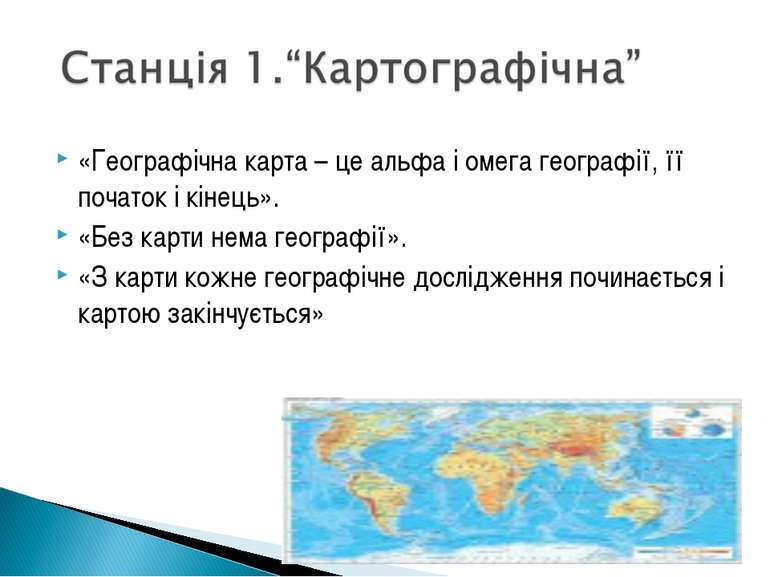«Географічна карта – це альфа і омега географії, її початок і кінець». «Без к...