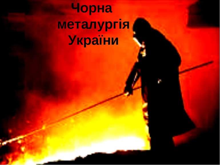 Чорна металургія України
