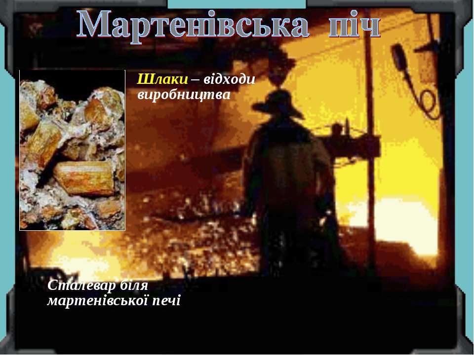Шлаки – відходи виробництва Сталевар біля мартенівської печі