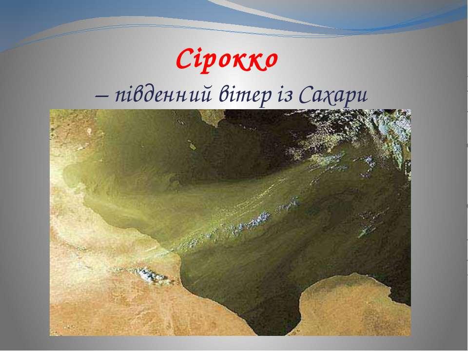 Сірокко – південний вітер із Сахари