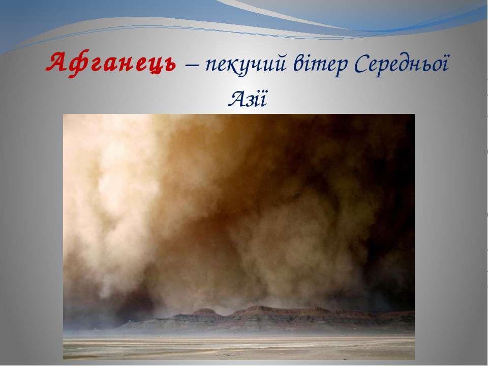 Афганець – пекучий вітер Середньої Азії