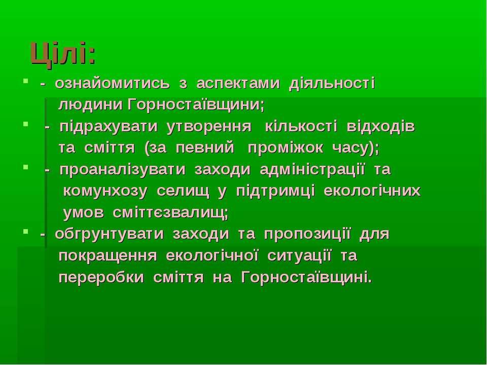 Цілі: - ознайомитись з аспектами діяльності людини Горностаївщини; - підрахув...