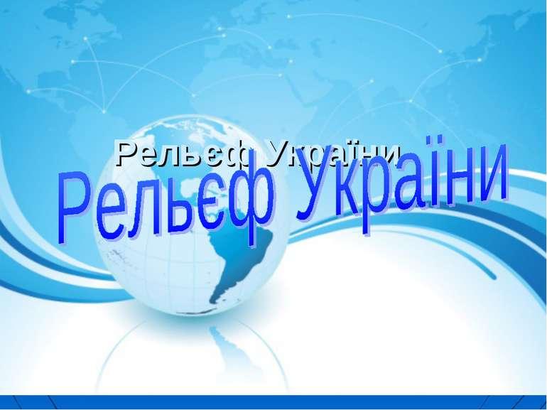 Рельєф України