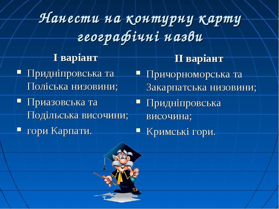 Нанести на контурну карту географічні назви І варіант Придніпровська та Поліс...
