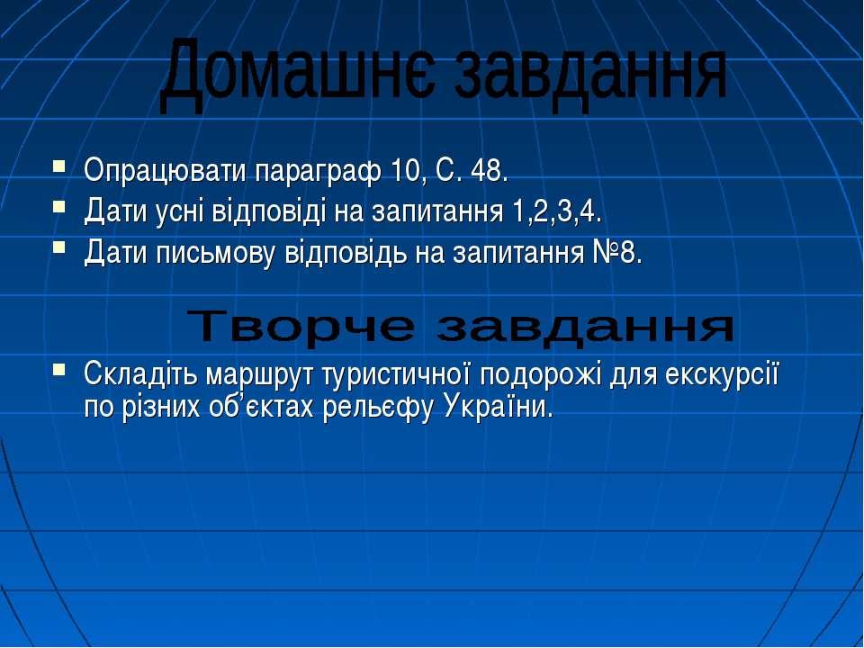 Опрацювати параграф 10, С. 48. Дати усні відповіді на запитання 1,2,3,4. Дати...