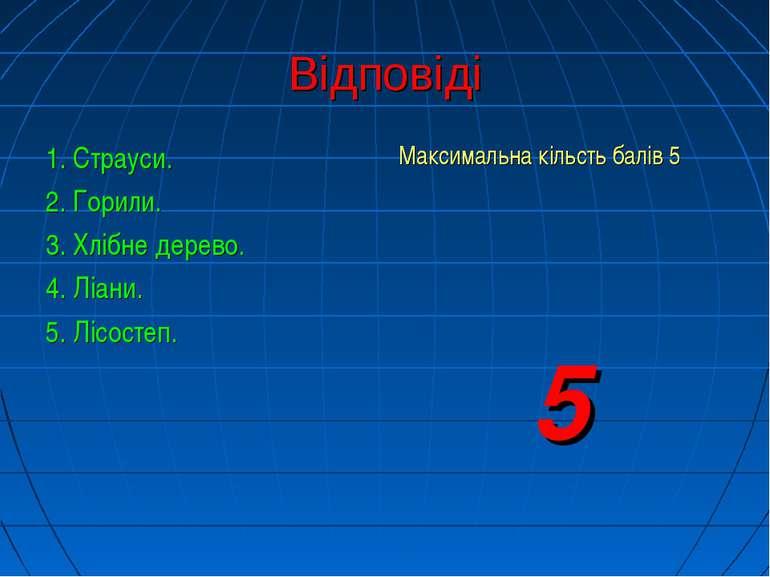 Відповіді 1. Страуси. 2. Горили. 3. Хлібне дерево. 4. Ліани. 5. Лісостеп. Мак...
