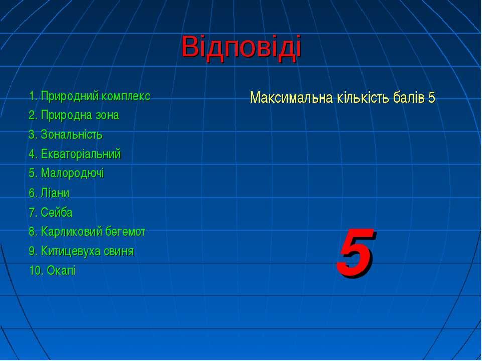 Відповіді 1. Природний комплекс 2. Природна зона 3. Зональність 4. Екваторіал...