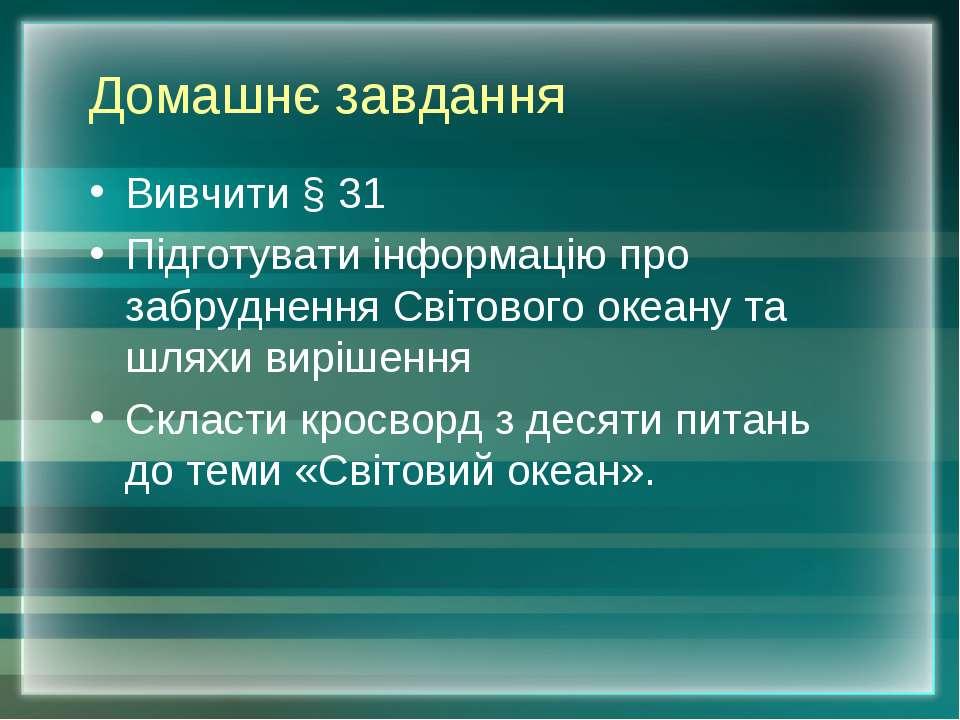 Домашнє завдання Вивчити § 31 Підготувати інформацію про забруднення Світовог...