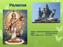 Религия Индуизм - древнейшая национальная религия Индии. Более 80% жителей Ин...