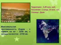 . Максимальная протяженность Индии - с севера на юг - 3200 км, с запада на во...