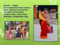 Индия — самая многонациональная страна в мире. Десятки миллионов человек насч...