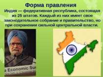 Форма правления Индия — федеративная республика, состоящая из 25 штатов. Кажд...