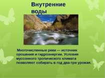 Внутренние воды Многочисленные реки — источник орошения и гидроэнергии. Услов...