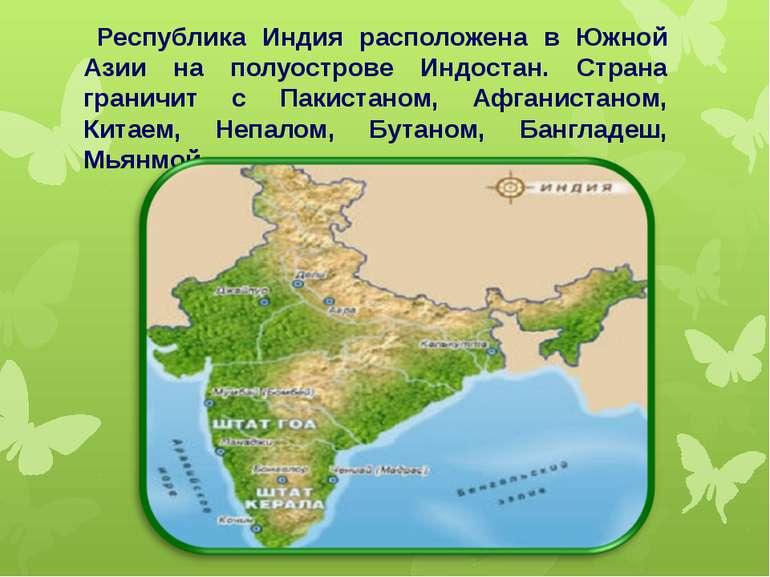 Республика Индия расположена в Южной Азии на полуострове Индостан. Страна гра...