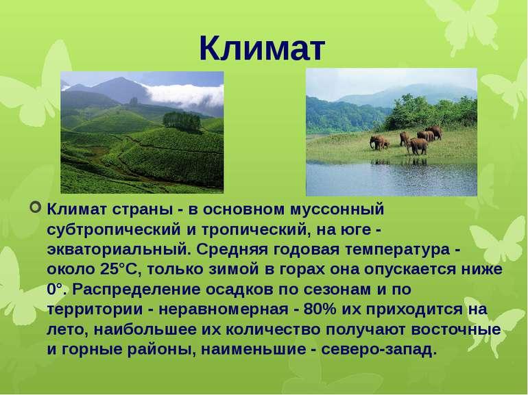 Климат Климат страны - в основном муссонный субтропический и тропический, на ...