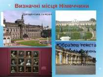 Визначні місця Німеччини Дрезденська галерая Палац Сан-Сусі