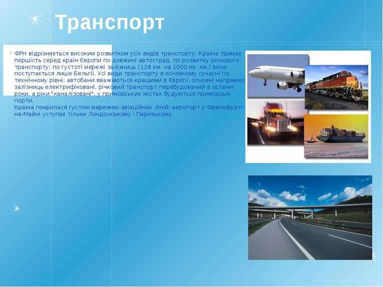 Транспорт ФРН відрізняється високим розвитком усіх видів транспорту. Країна т...