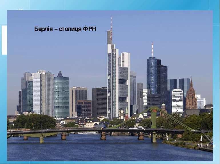 Берлін – столиця ФРН