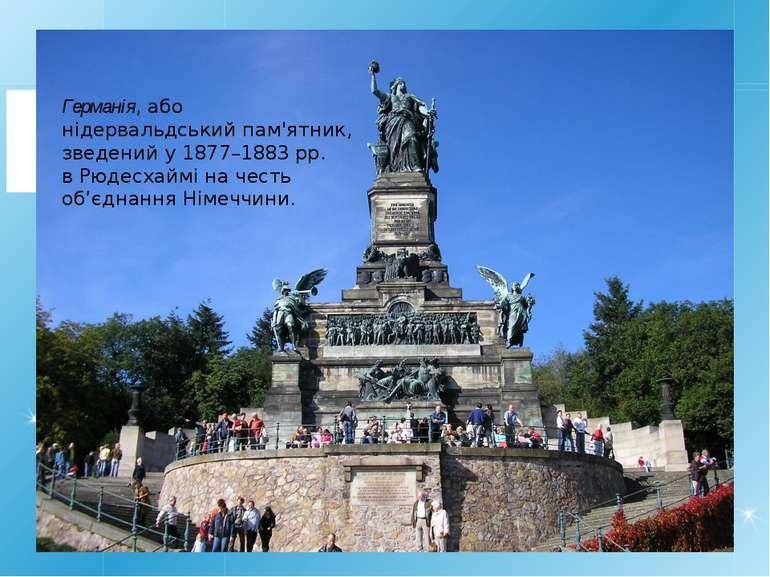 Германія, або нідервальдський пам'ятник, зведений у 1877–1883рр. в Рюдесхайм...