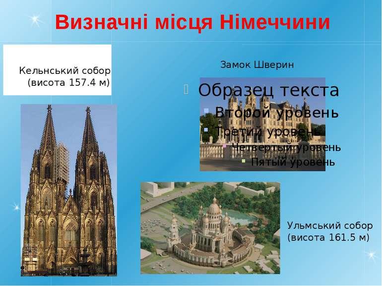 Визначні місця Німеччини Замок Шверин Кельнський собор Ульмський собор (висот...