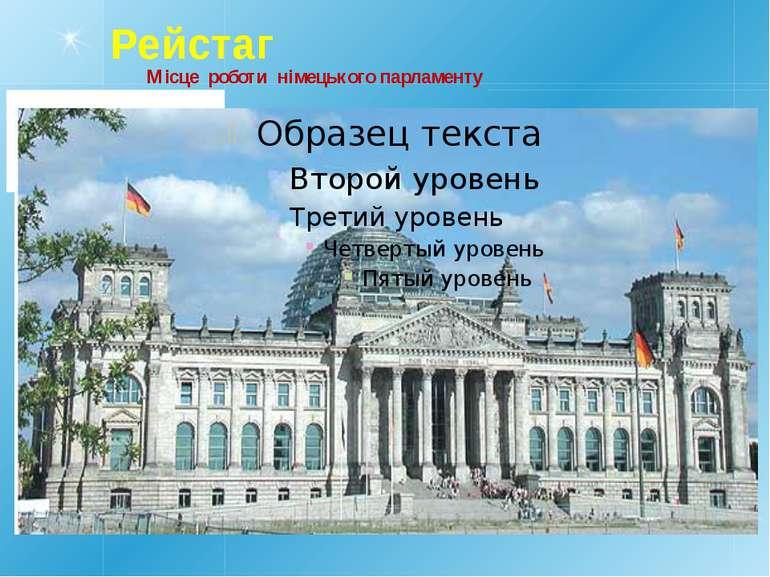Рейстаг Місце роботи німецького парламенту