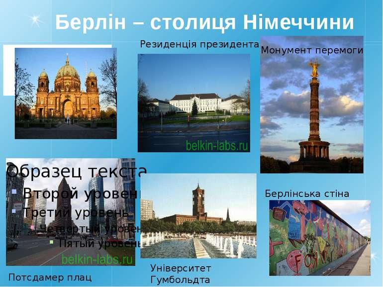 Берлін – столиця Німеччини Монумент перемоги Університет Гумбольдта Берлінськ...