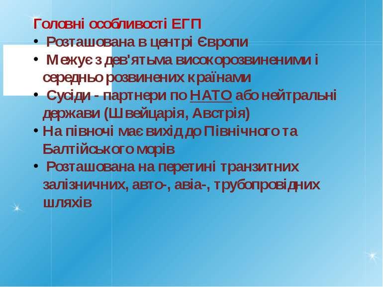 Головні особливості ЕГП Розташована в центрі Європи Межує з дев'ятьма високор...