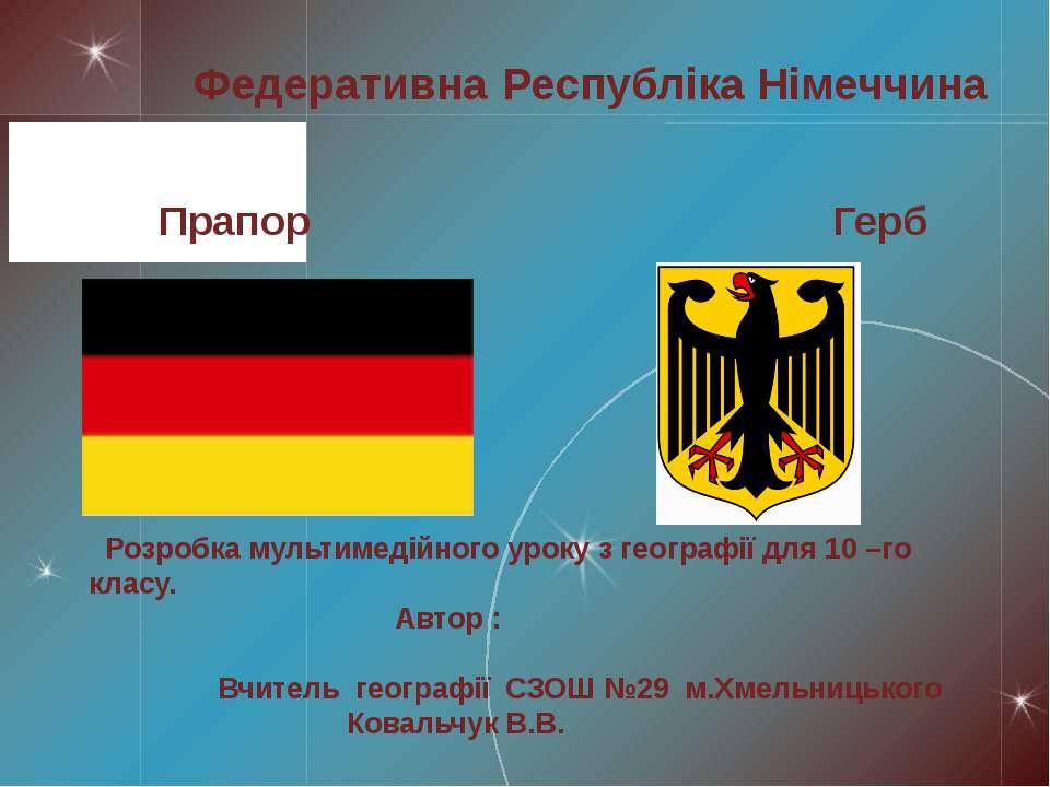 Прапор Герб Федеративна Республіка Німеччина Розробка мультимедійного уроку з...