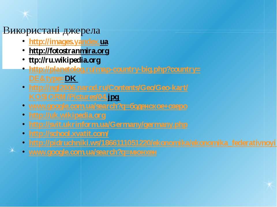 Використані джерела http://images.yandex.ua http://fotostranmira.org ttp://r...