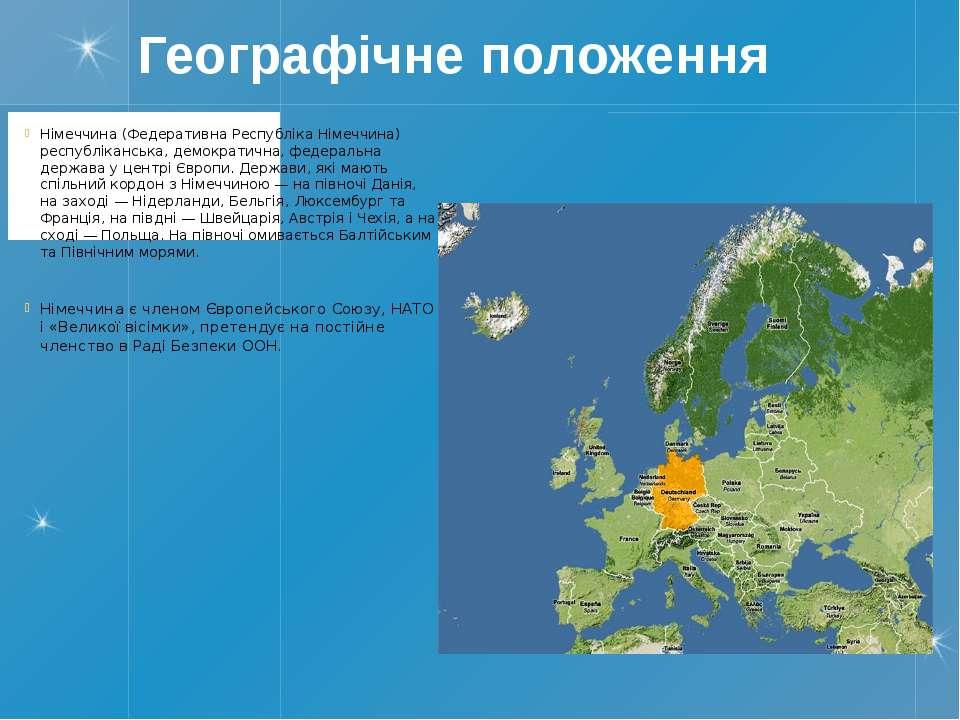 Географічне положення Німеччина (Федеративна Республіка Німеччина) республіка...