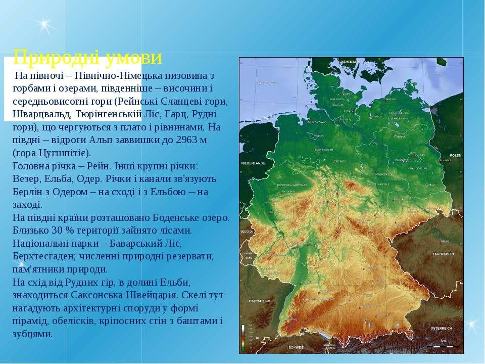 Природні умови На півночі – Північно-Німецька низовина з горбами і озерами, п...