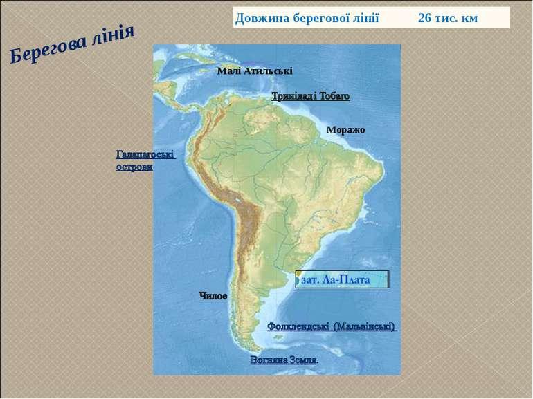 Моражо Берегова лінія Малі Атильські Довжина берегової лінії 26 тис. км