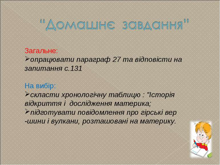 Загальне: опрацювати параграф 27 та відповісти на запитання с.131 На вибір: с...