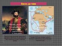 Васко да гама Португальський дослідник і мореплавець народився в місті Сінеш....