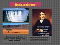 Давід лівінгстон Відкрив водоспад Вікторія, перетнув Калахарі, дослідив озера...
