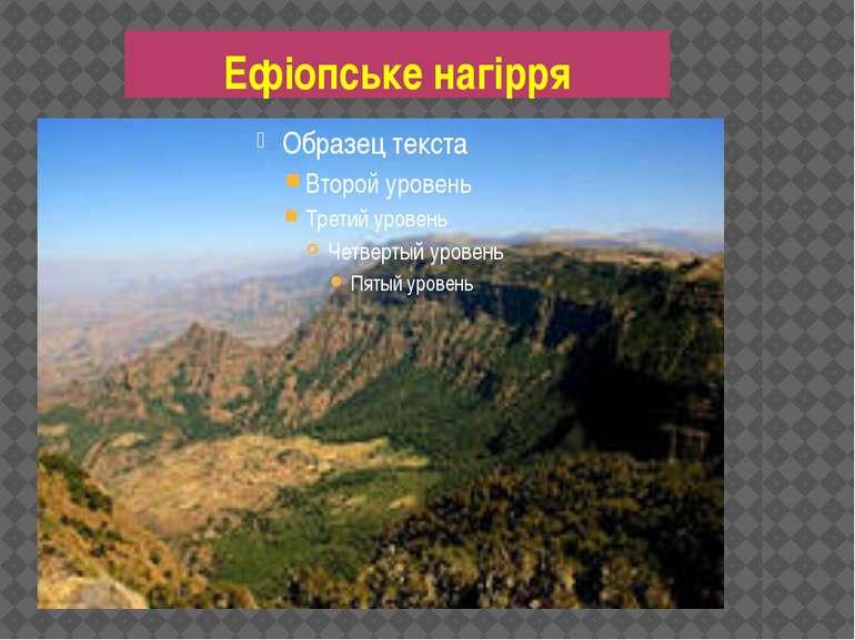 Ефіопське нагірря