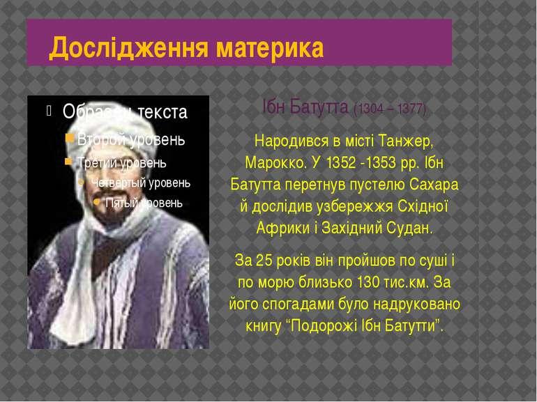 Дослідження материка Ібн Батутта (1304 – 1377) Народився в місті Танжер, Маро...